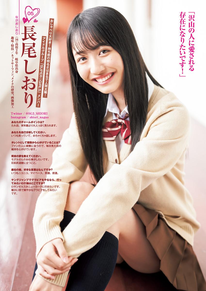 週刊ヤングジャンプ 2020 No.19 - p008 [aKraa]