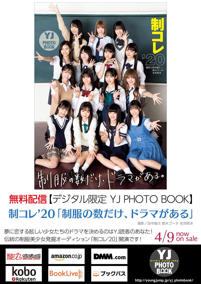週刊ヤングジャンプ 2020 No.19 - p011 [aKraa]