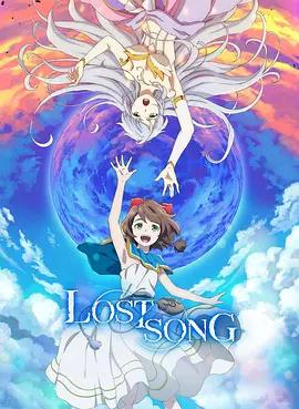 LOSTSONG失落的歌谣