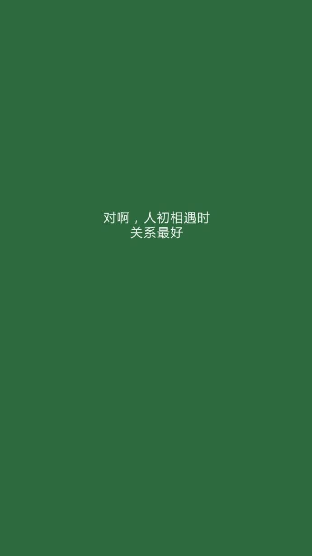 简约绿色小清新图片带字:聚散无常,别来无恙!