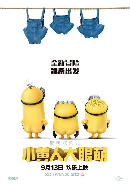 小黄人大眼萌 Minions