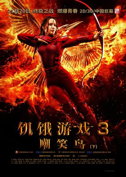 饥饿游戏3:嘲笑鸟(下) The Hunger Games: Mockingjay - Part 2