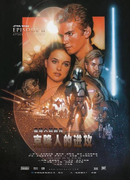 星球大战前传2:克隆人的进攻 Star Wars: Episode II - Attack of the Clones