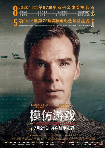 模仿游戏 The Imitation Game