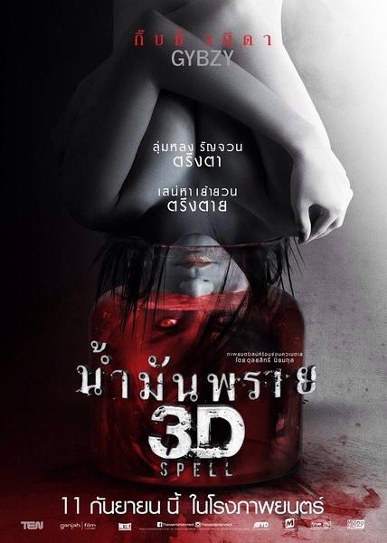 尸油 3D น้ำมันพราย 3D