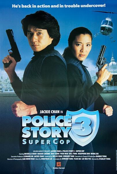 警察故事3:超级警察 警察故事III超級警察