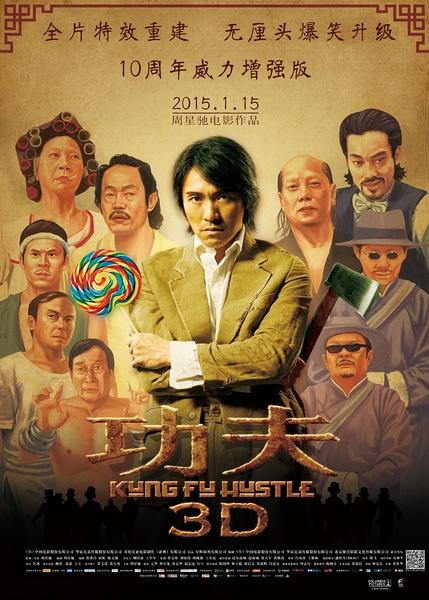 功夫 Kung Fu Hustle