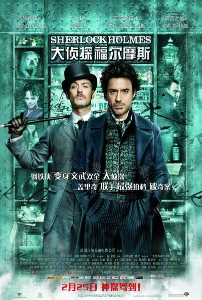 大侦探福尔摩斯 Sherlock Holmes