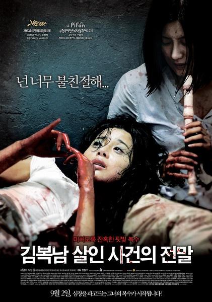 金福南杀人事件始末 김복남 살인사건의 전말