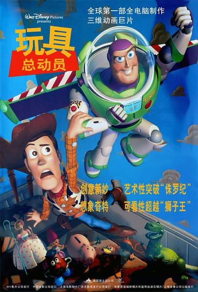 玩具總動員 Toy Story