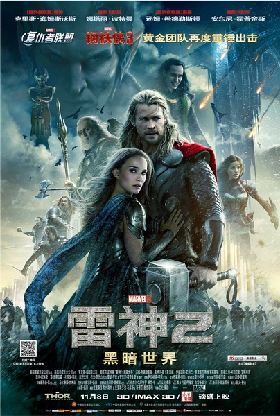 雷神2:黑暗世界 Thor: The Dark World
