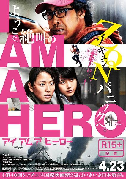 请叫我英雄日版釜山行 アイアムアヒーロー