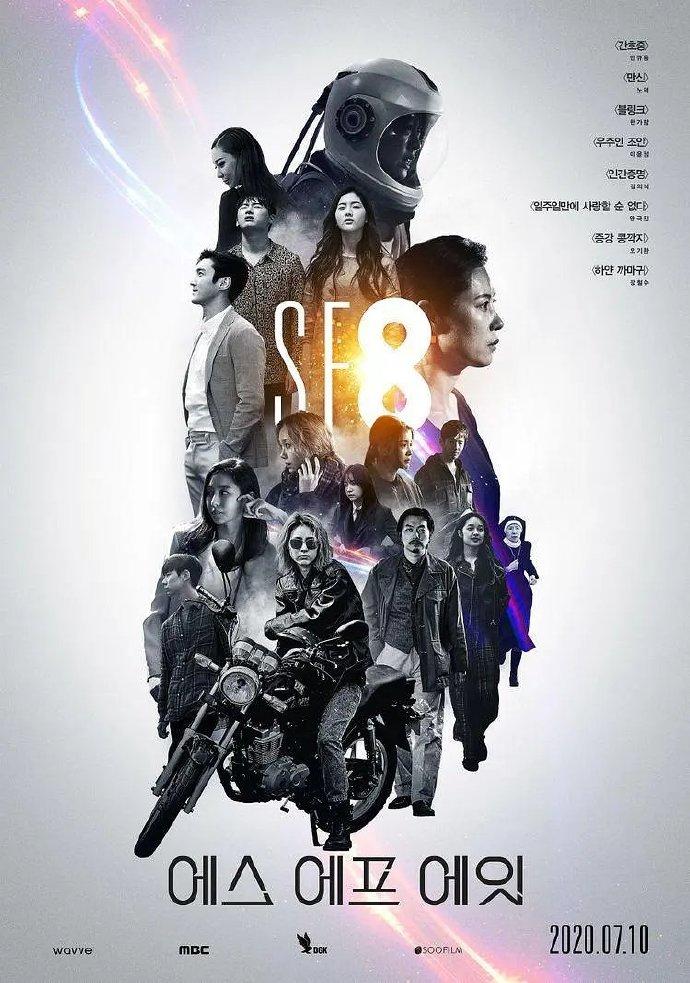 SF8 시네마틱드라마 SF8