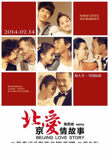 北京爱情故事(电影版)