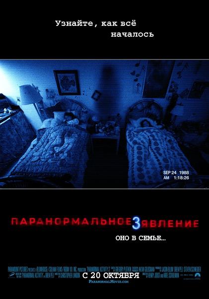 灵动:鬼影实录3