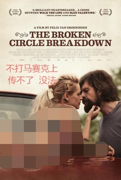 破碎之家 The Broken Circle Breakdown