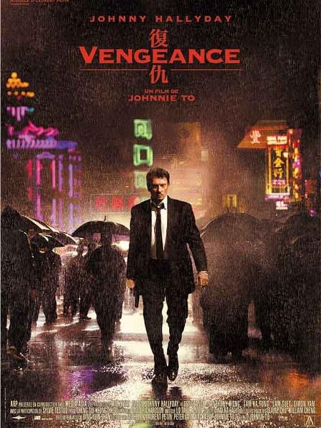 复仇 Vengeance