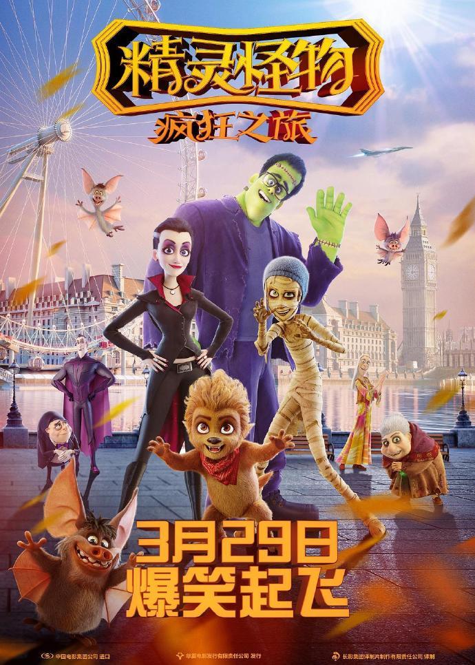 精灵怪物:疯狂之旅 Happy Family