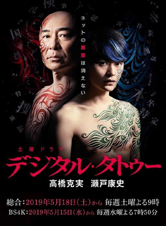 数字纹身 デジタル・タトゥー