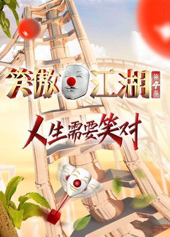 笑傲江湖第4季
