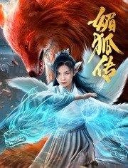 媚狐传2019
