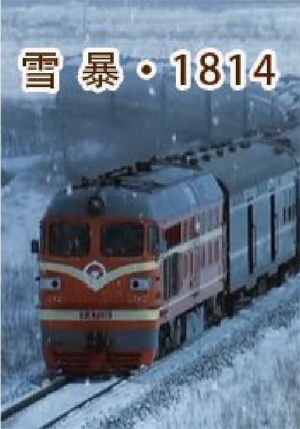 雪暴1814