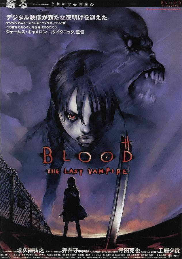 最后的吸血鬼 BLOOD THE LAST VAMPIRE
