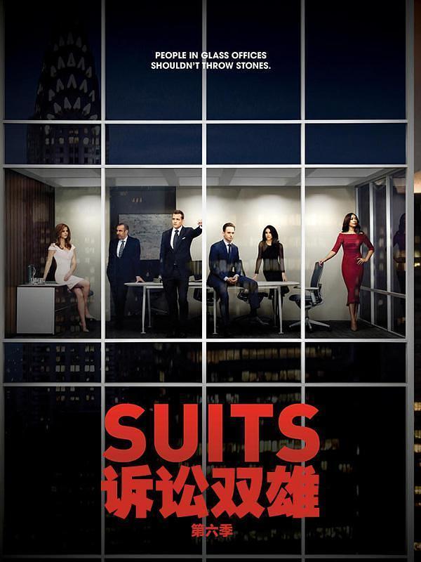 金装律师 第六季 Suits Season 6