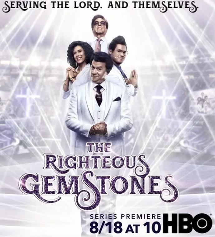 布道家庭 The Righteous Gemstones