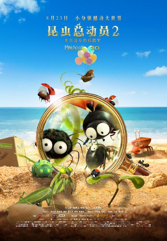 昆虫总动员2——来自远方的后援军 Minuscule 2 -  Les mandibules du bout du monde
