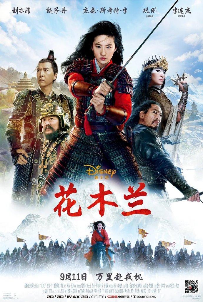 花木兰真人版 Mulan
