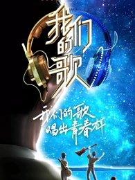中国梦之声·我们的歌第2季