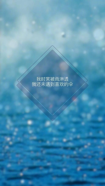 唯美的图片带文字:你是无意穿堂风,却偏偏引起山洪