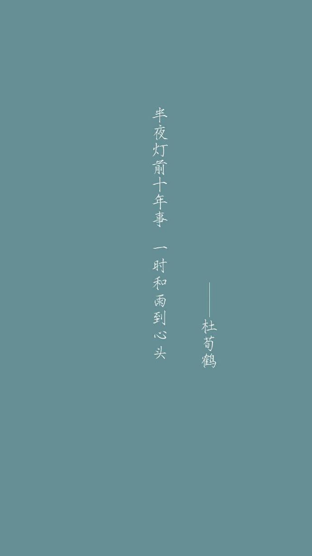 诗词文字图片:诗词里的十年,写尽人世沧桑