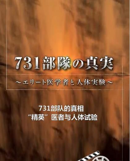 731部队真相:顶尖医学家与人体实验.720P.中日双字幕