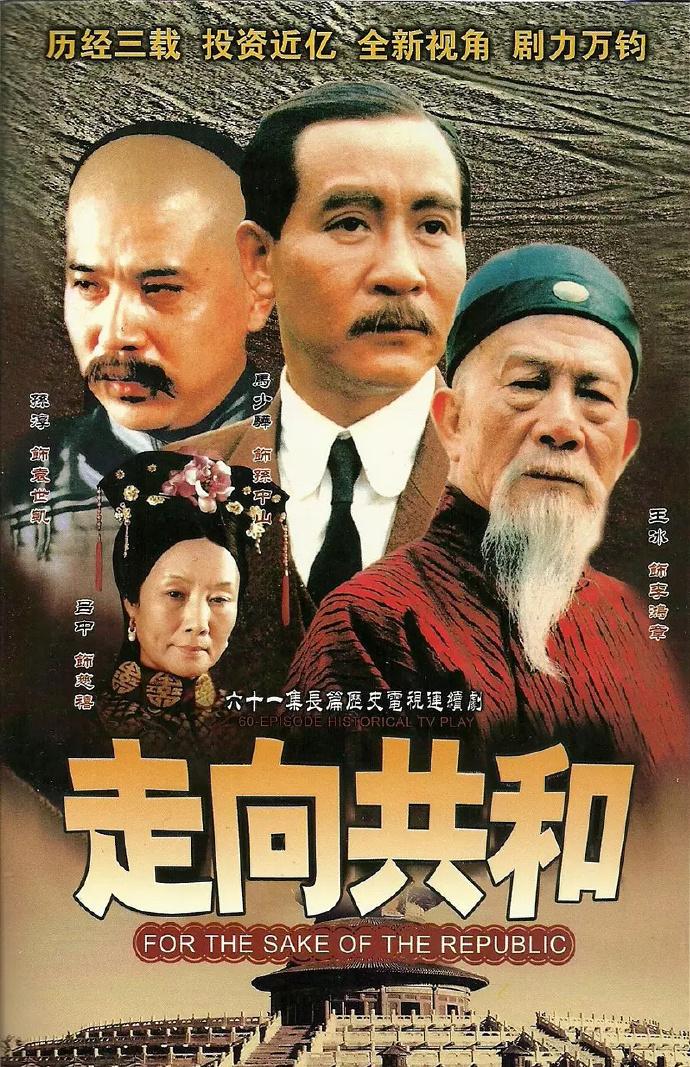 走向共和[59集全].2003.720P.国语中字