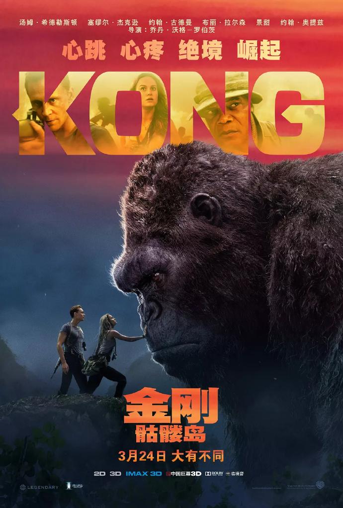金刚:骷髅岛.2017.HD1080P.中文字幕