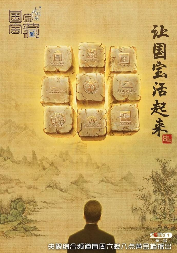 国家宝藏第一季[10集全].2017-2018.1080P.国语中字