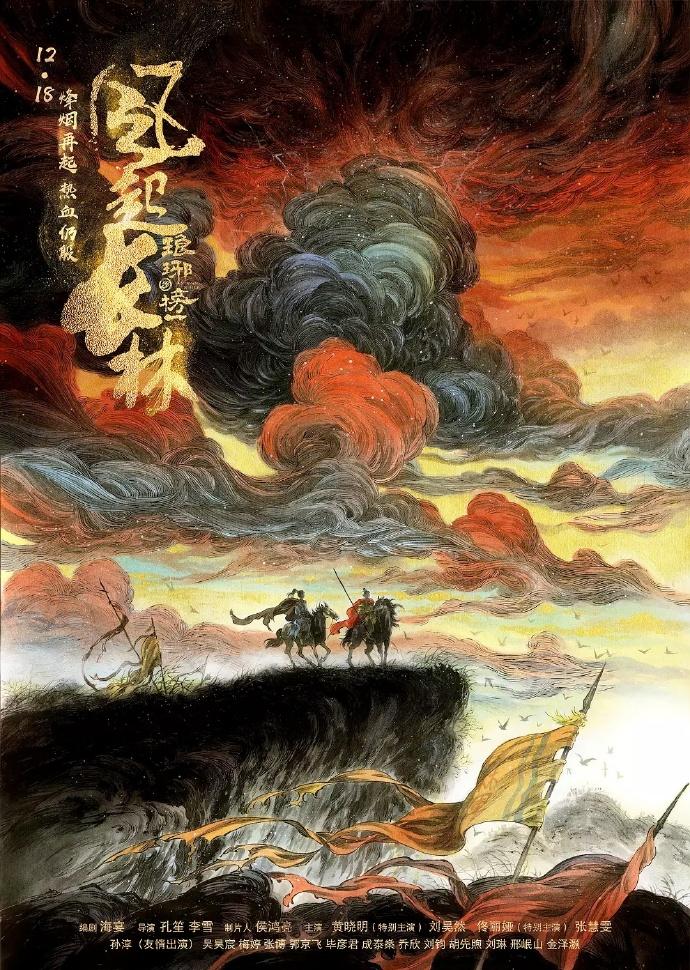 琅琊榜2:风起长林[50集全].2017.1080P.国语中字