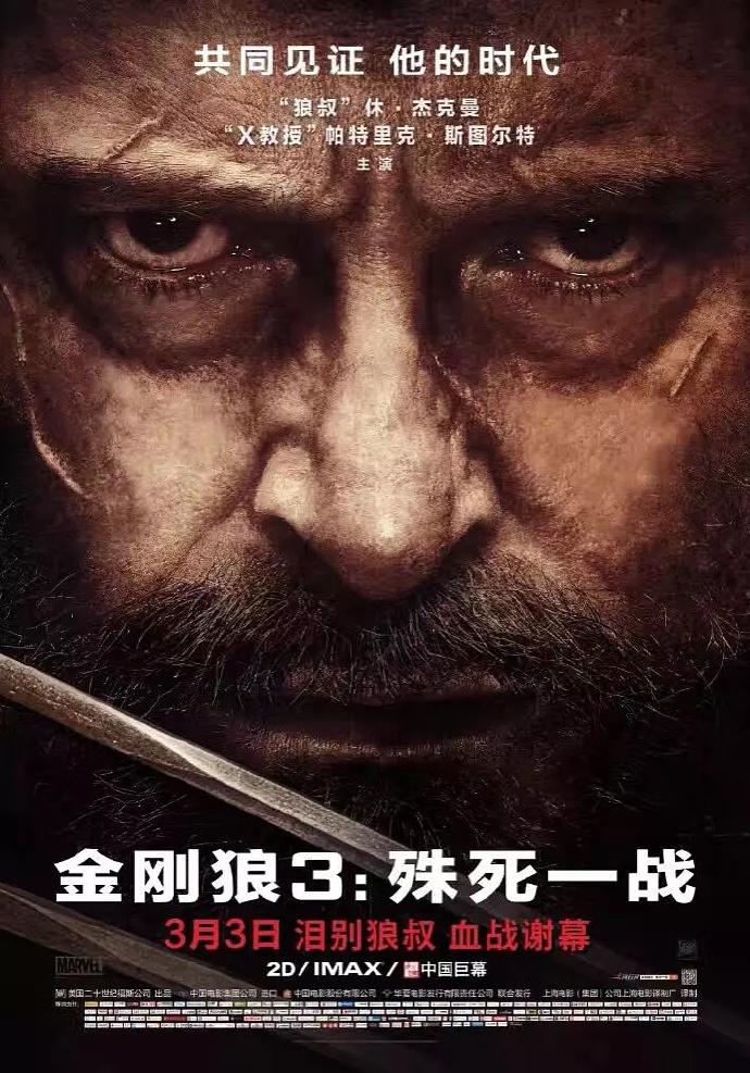 金刚狼3:殊死一战.2017.HD1080P.英语中字