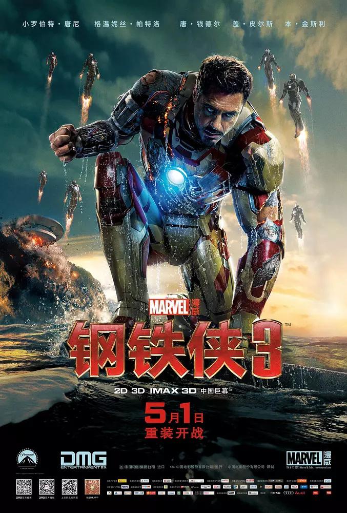 钢铁侠[1-3部].2008-2013.HD1080P.中英双字