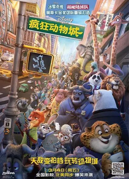疯狂动物城.2016.BD1080P.特效中英字幕