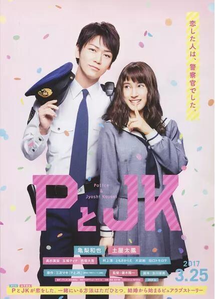 [蓝光原盘]P与JK.2017.1080P.BluRay.x264.日语