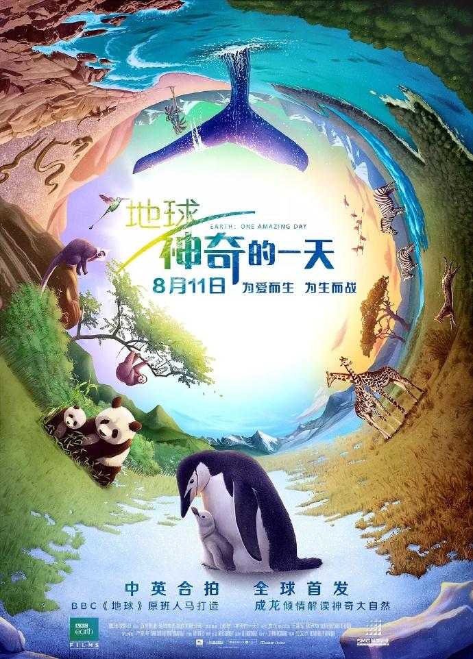 地球:神奇的一天.2017.HD1080P.国语中字