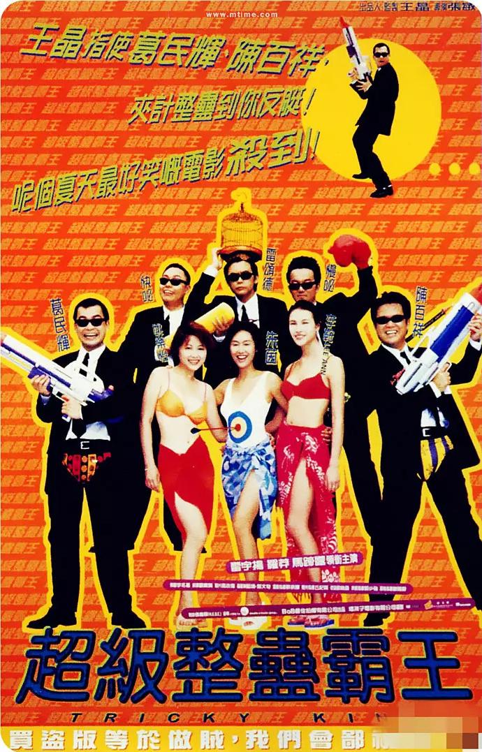 超级整蛊霸王.1998.HD720P.国语中字