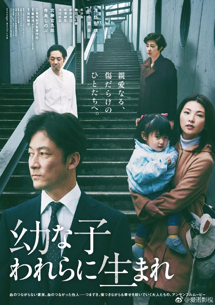 生在幼子.2017.HD720P.日语中字 BT迅雷下载