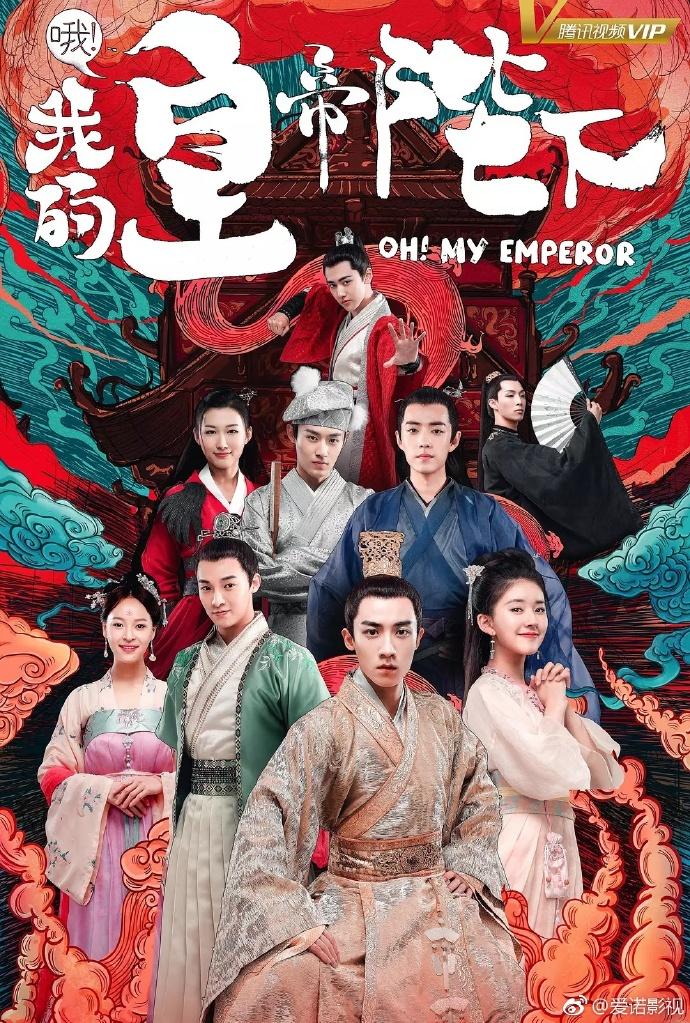 哦!我的皇帝陛下[21集全].2018.HD720P.国语中字BT迅雷下载