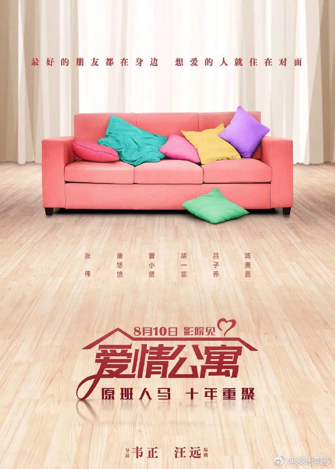 爱情公寓大电影.2018.HD1080P.国语中字BT迅雷下载