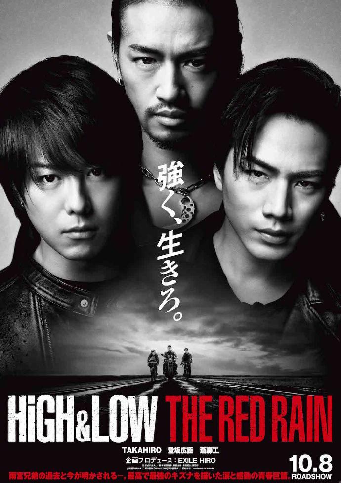 热血街区电影版2:红雨篇.2016.HD1080P.日语中字 BT迅雷下载