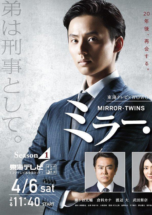 镜像双胞胎 第一季 ミラー・ツインズ Season1